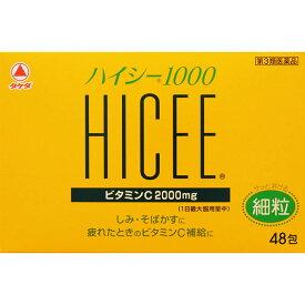 【第3類医薬品】武田CH ハイシー1000 48包