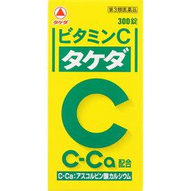 【第3類医薬品】武田CH ビタミンC「タケダ」 300錠