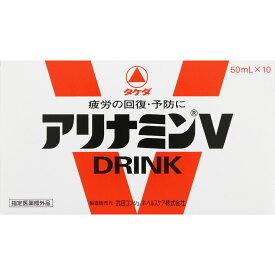 武田CH アリナミンV 50ml×10本 (医薬部外品)