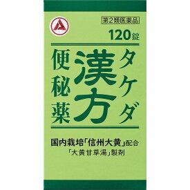 【第2類医薬品】武田CH タケダ漢方便秘薬 120T