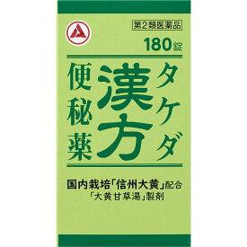 【第2類医薬品】武田CH タケダ漢方便秘薬 180T
