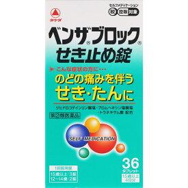 【第(2)類医薬品】アリナミン製薬 ベンザブロックせき止め錠 36T