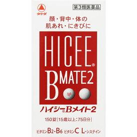 【第3類医薬品】武田CH ハイシーBメイト2 150錠