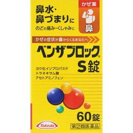【第(2)類医薬品】武田CH ベンザブロックS錠 60錠