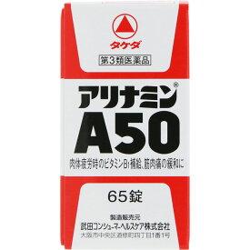 【第3類医薬品】武田CH アリナミンA50 65錠