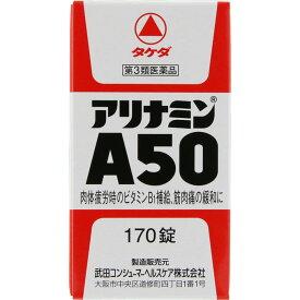 【第3類医薬品】武田CH アリナミンA50 170錠