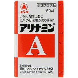 【第3類医薬品】武田CH アリナミンA 60錠【point】