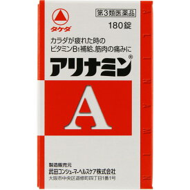 【第3類医薬品】武田CH アリナミンA 180錠