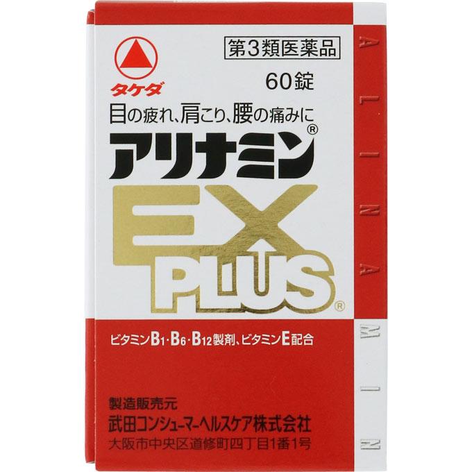 【第3類医薬品】武田CH アリナミンEXプラス 60錠