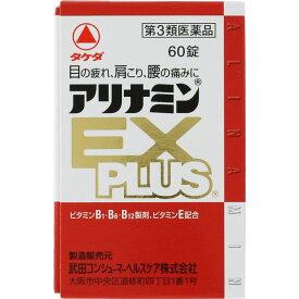 【第3類医薬品】武田CH アリナミンEXプラス 60錠【point】