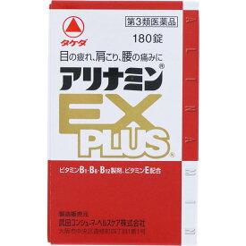 【第3類医薬品】武田CH アリナミンEXプラス 180錠