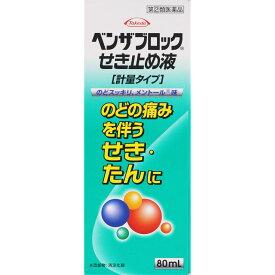 【第(2)類医薬品】武田CH ベンザブロックせき止め液 80ml