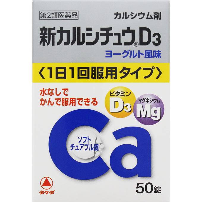 【第2類医薬品】武田CH 新カルシチュウD3 50錠