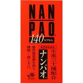 【第(2)類医薬品】田辺三菱製薬 ナンパオ 140カプセル