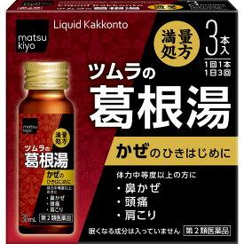【第2類医薬品】matsukiyo ツムラ漢方内服液葛根湯 30ml×3
