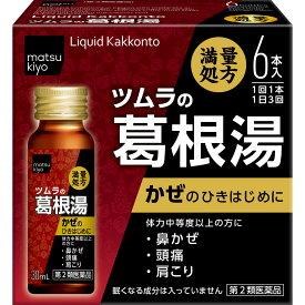 【第2類医薬品】matsukiyo ツムラ漢方内服液葛根湯 30ml×6