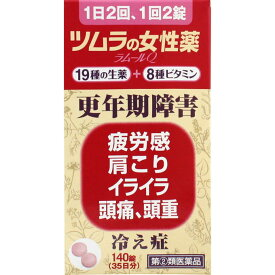 【第(2)類医薬品】ツムラ ツムラの女性薬「ラムールQ」 140錠【point】