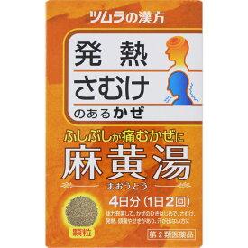 【第2類医薬品】ツムラ ツムラ漢方麻黄湯エキス顆粒 8包