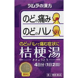 【第2類医薬品】ツムラ ツムラ漢方桔梗湯エキス顆粒 8包