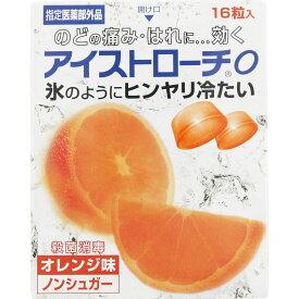 日本臓器製薬 アイストローチO(オレンジ味) 16粒 (医薬部外品)
