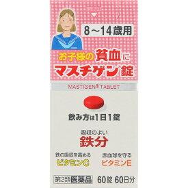 【第2類医薬品】日本臓器製薬 マスチゲン錠 8ー14歳用 60錠