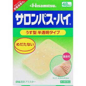 【第3類医薬品】久光製薬 サロンパス−ハイ 48枚
