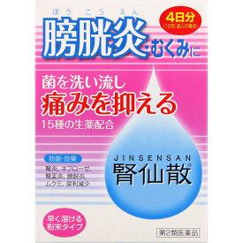 【第2類医薬品】摩耶堂製薬 腎仙散(ジンセンサン) 12包