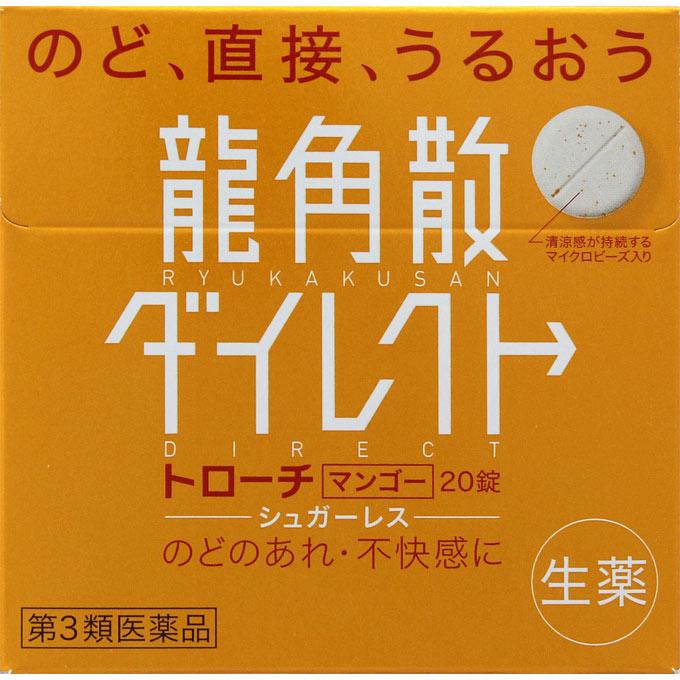 【第3類医薬品】龍角散 龍角散ダイレクトトローチマンゴー 20錠