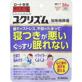 【第2類医薬品】ロート製薬 和漢箋 ユクリズム 36錠