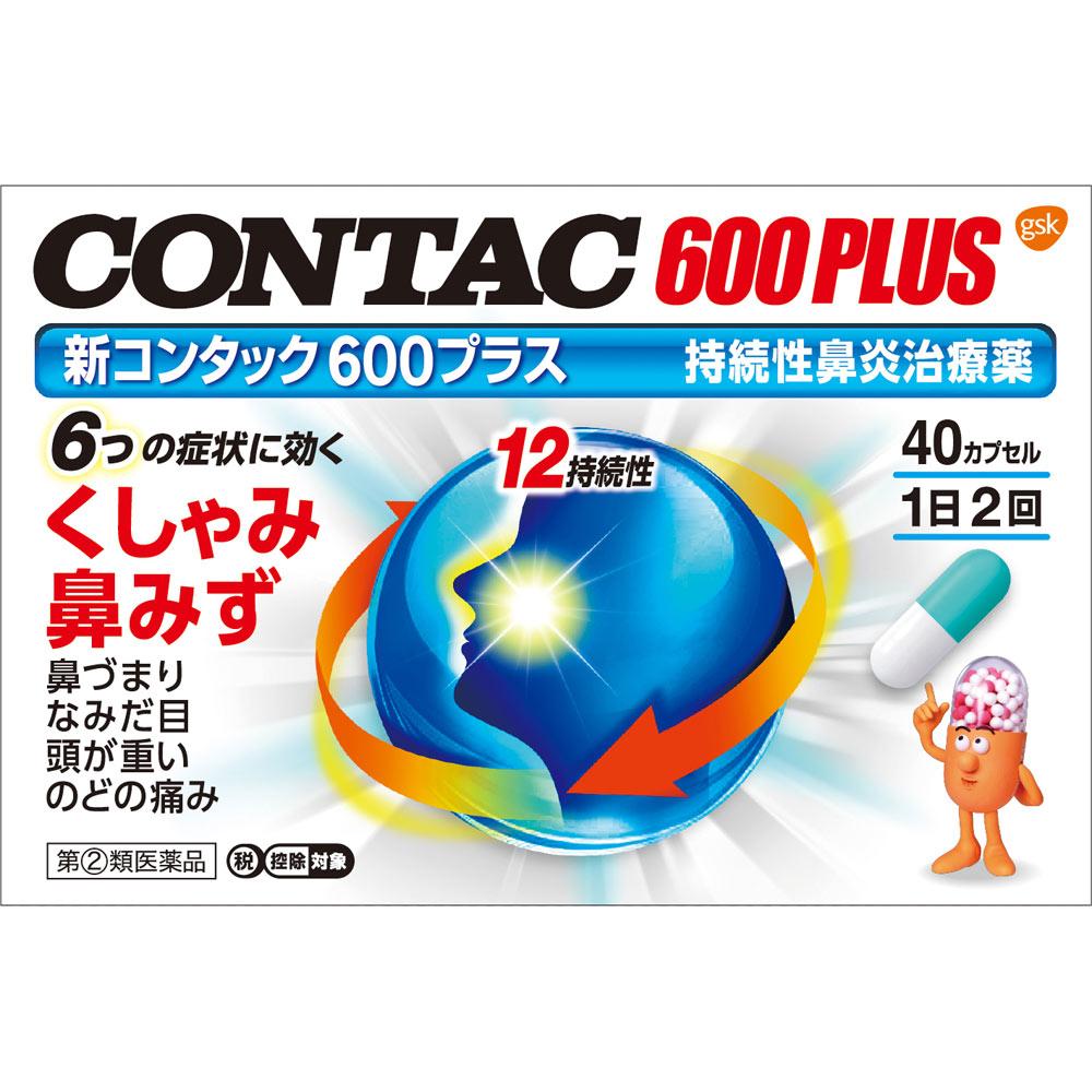 【第(2)類医薬品】グラクソ・スミスクライン 新コンタック600プラス 40P