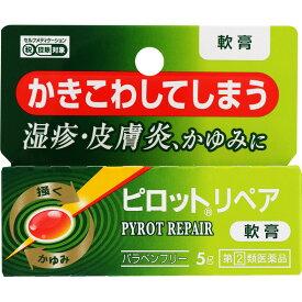 【第(2)類医薬品】全薬工業 ピロットリペア軟膏5g 5g