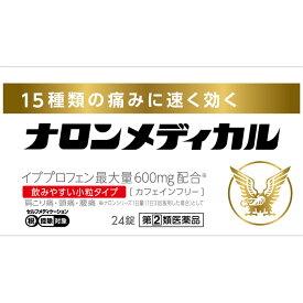 【第(2)類医薬品】大正製薬 ナロンメディカル 24錠