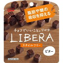 江崎グリコ LIBERA ビター 50g