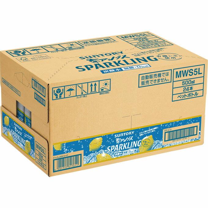 サントリーフーズ 南アルプスの天然水 スパークリングレモン ケース 500ml×24