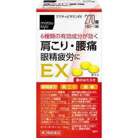 【第3類医薬品】matsukiyo アクティビタミンEX 270錠【point】
