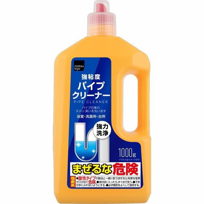 ライオンケミカル matsukiyo 強粘度パイプクリーナー 1000g【point】