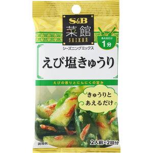 ヱスビー食品 菜館 シーズニング えび塩きゅうり 10g