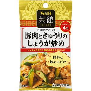 ヱスビー食品 菜館 シーズニング 豚肉ときゅうりのしょうが炒め 14g