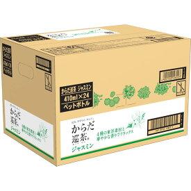 日本コカ・コーラ からだ巡茶 ジャスミン ケース 410ml×24【point】