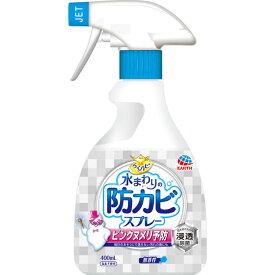 アース製薬 らくハピ 水まわりの防カビスプレー 無香性 400ML【point】