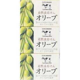 牛乳石鹸共進社 カウブランド 自然派石けん オリーブ 100g×3