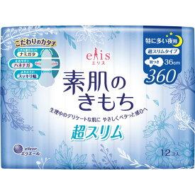 大王製紙 エリスMegami 素肌のきもち 超スリム 特に多い夜用 羽つき12枚 (医薬部外品)