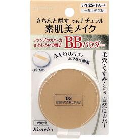 カネボウ化粧品 メディア BBパウダー 健康的で自然な肌の色 03