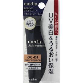 カネボウ化粧品 メディア リキッドファンデーションUV 健康的で自然な肌の色 OCーD1