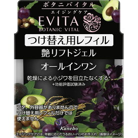 カネボウ化粧品 エビータ ボタニバイタル 艶リフト ジェル レフィル 90g