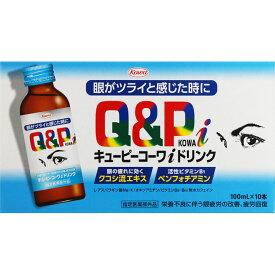 興和 キューピーコーワ アイドリンク 100mL×10 (医薬部外品)