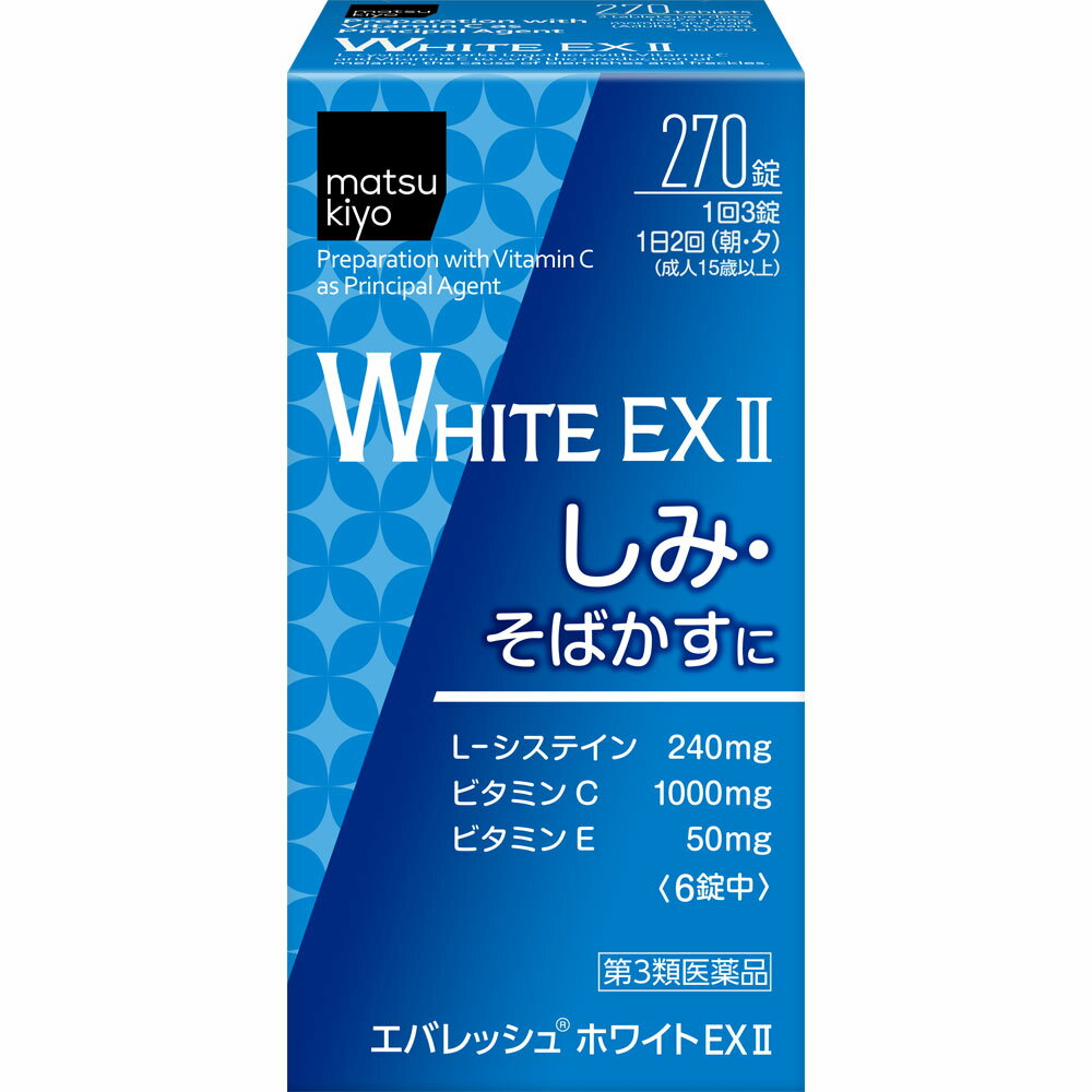 【第3類医薬品】第一三共ヘルスケア エバレッシュホワイトEX II 270錠