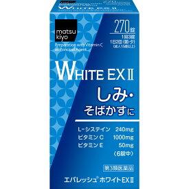 【第3類医薬品】matsukiyo エバレッシュホワイトEX II 270錠