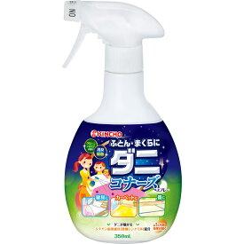 大日本除蟲菊 ダニコナーズ 天然由来成分のダニよけスプレー (殺虫成分不使用) 350ml