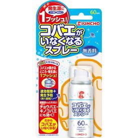 大日本除蟲菊 コバエがいなくなるスプレー 60回用(駆除・発生予防) 14ml